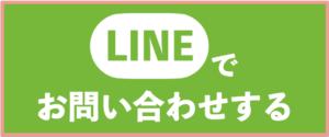 LINE お問い合わせ LINE友達追加 友達追加 追加