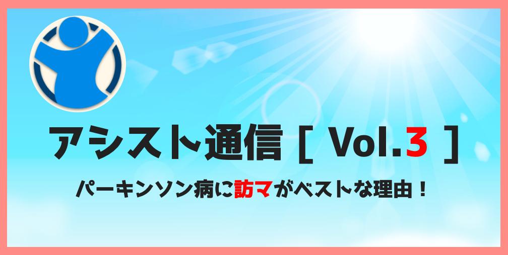 アシスト通信vol3